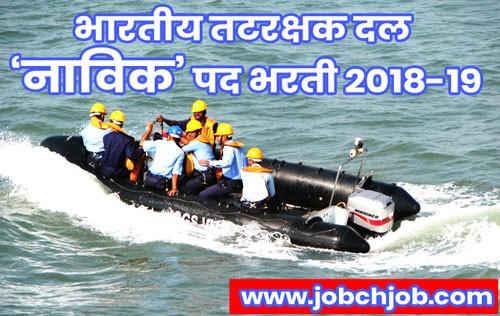 ICG Indian Coast Guard Navik Recruitment 2019