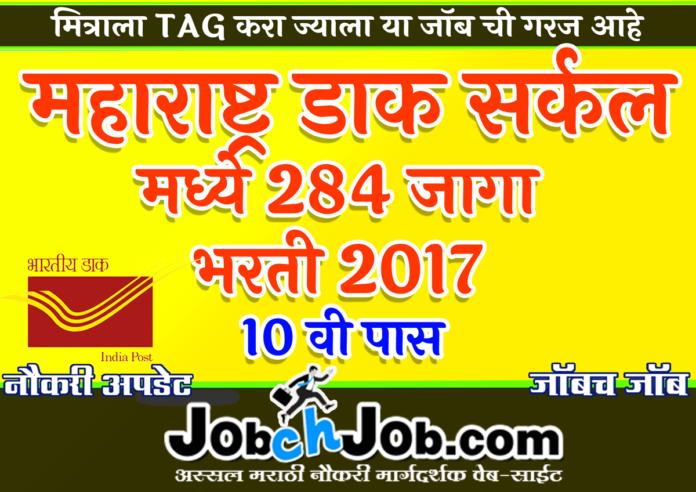 Maharashtra Postal Department Bharti 2017 maharashtrapost.gov.in