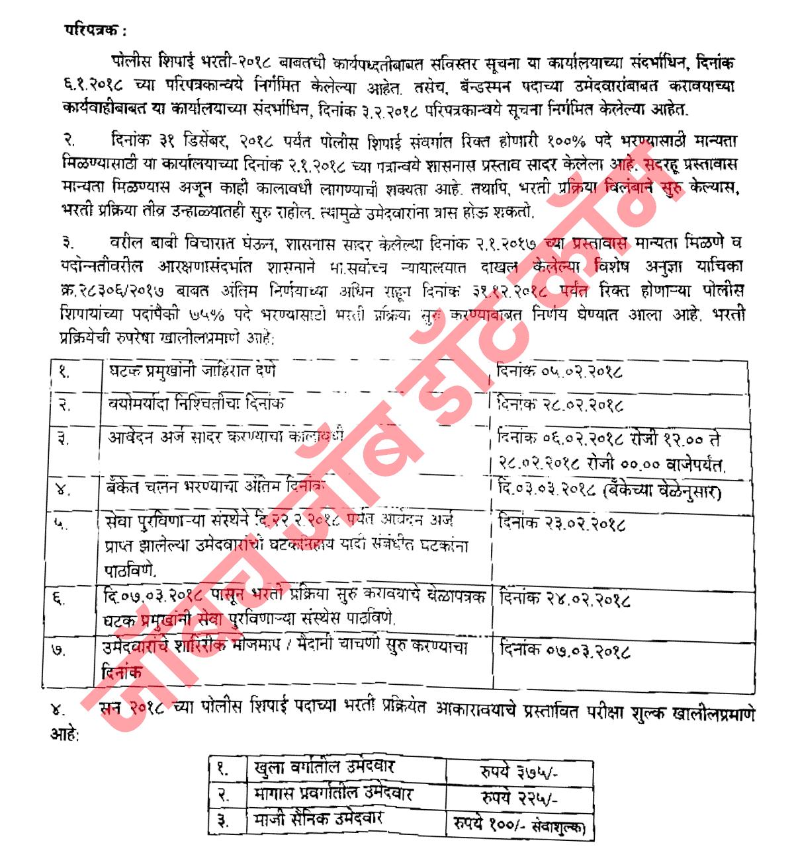 Maharashtra Police Bharti 2018-19 | Mahapolice Recruitment (mahapolice.gov.in) 3