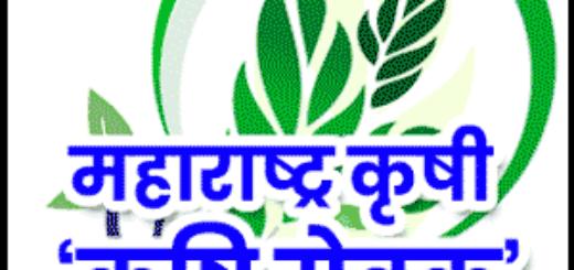 Maharashtra Krishi Vibhag Krushi Sevak Bharti 2018 | mahapariksha.gov.in