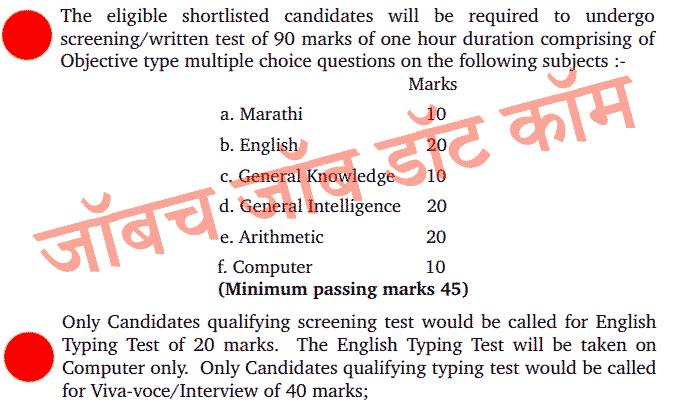 Maha Jilha Nyayalay Bharti District Court Recruitment 2018 | SH, Lipik, Shipai 2