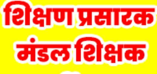 Marathwada Shikshan Prasarak Mandal AurangabadRecruitment 2018 | Marathwada Shikshan Prasarak Mandal Shikshak Bharti 2018 | MPSM