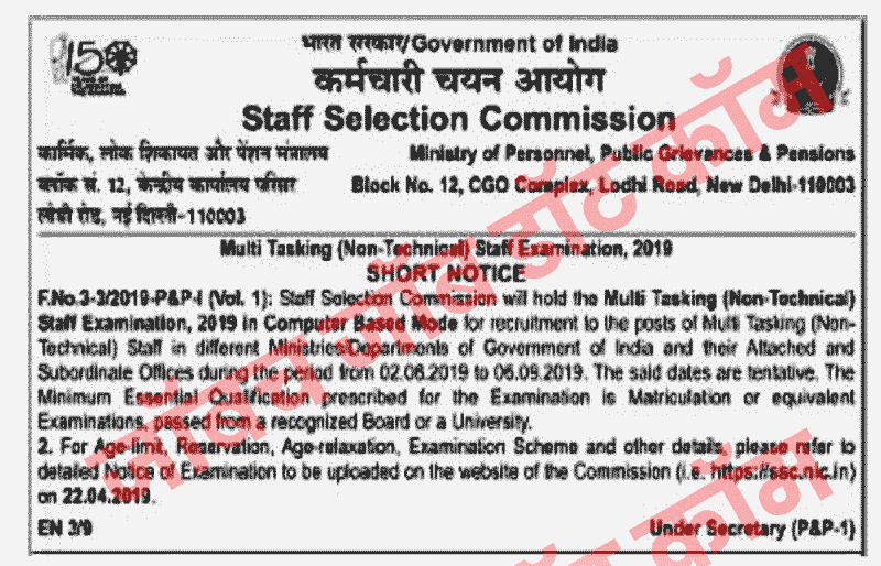 Staff Selection CommissionSSCRecruitment 2018-19 SSC MTS sscwr.net