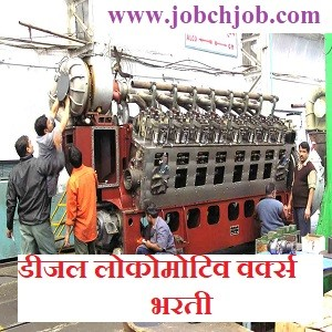 Diesel Locomotive Works DLW Bharti 2019 | Indian Railways DLW Bharti