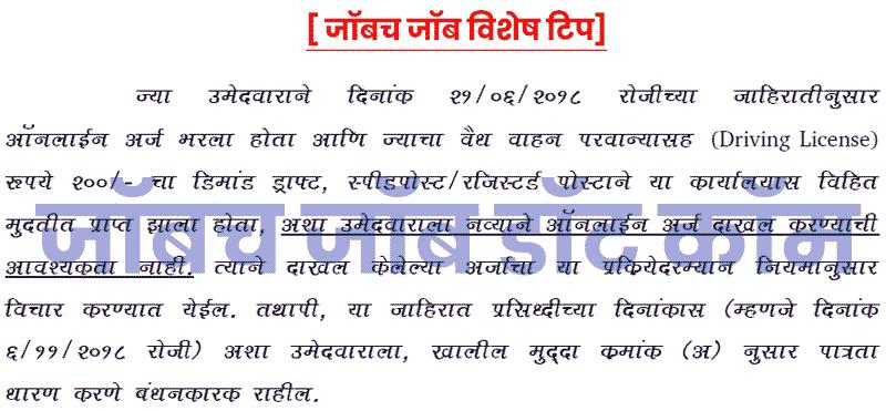 ✔Bombay High Court Driver Recruitment 2018 | Mumbai Uccha Nyayalay Bharti 2