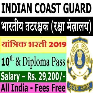 Indian Coast Guard Yantrik Recruitment 2019 Indian Coast Guard Yantrik Bharti 2019