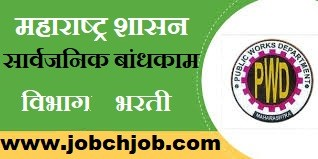 Maharashtra PWD Recruitment 2019