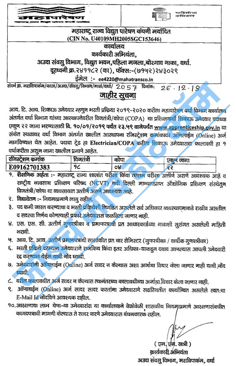 MahatranscoITI Recruitment 2019 Wardha Apprenticeship Bharti