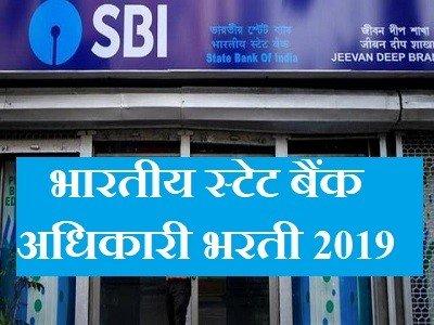 SBI Clerk Bharti 2019   SBI Clerk Exam Syllabus 2019