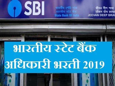 sbi associate po pay scale 2014