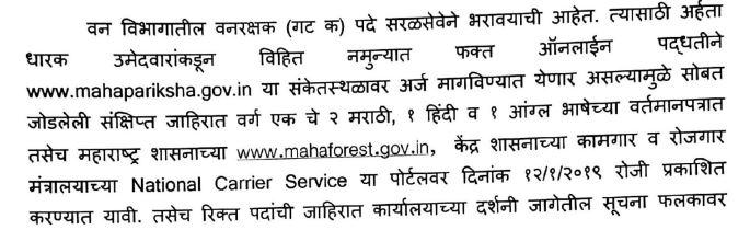 Van Rakshak Bharti 2019 Van Vibhag Bharti 2019 Forest Bharti 2019