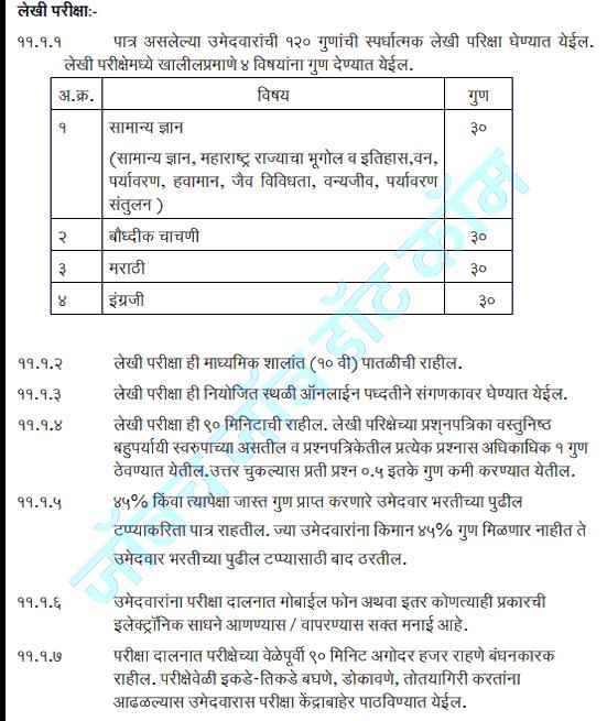 Van Rakshak Bharti 2019 Van Vibhag Bharti 2019 Forest Bharti 2019 2
