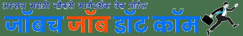 Marathi Job Portal Sarkari Job Site Police Bharti Jahirat Naukri Jahirat NMK Results Govnokri