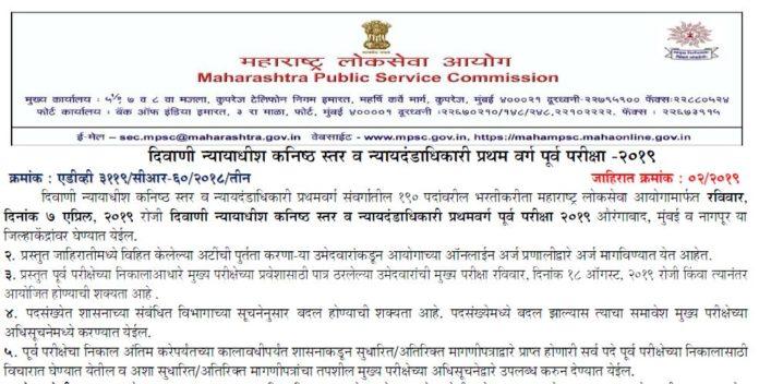 MPSC Civil Judge Junior Division & Judicial Magistrate Pre Exam-2019 MPSC World