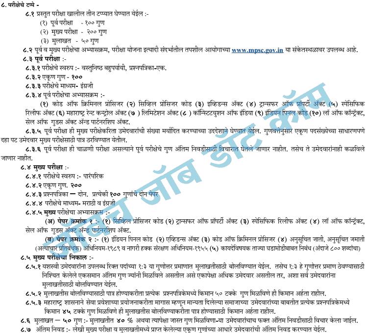MPSC Civil Judge Pre Exam 2020 MPSC World 2