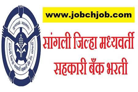 Sangli DCC Bank Recruitment Bharti 2019 | 400 Junior Assistant Clerk Posts