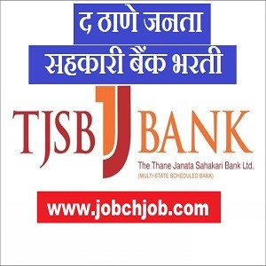 TTJSB Bank Bharti 2019 For Trainee Officers Apply Online