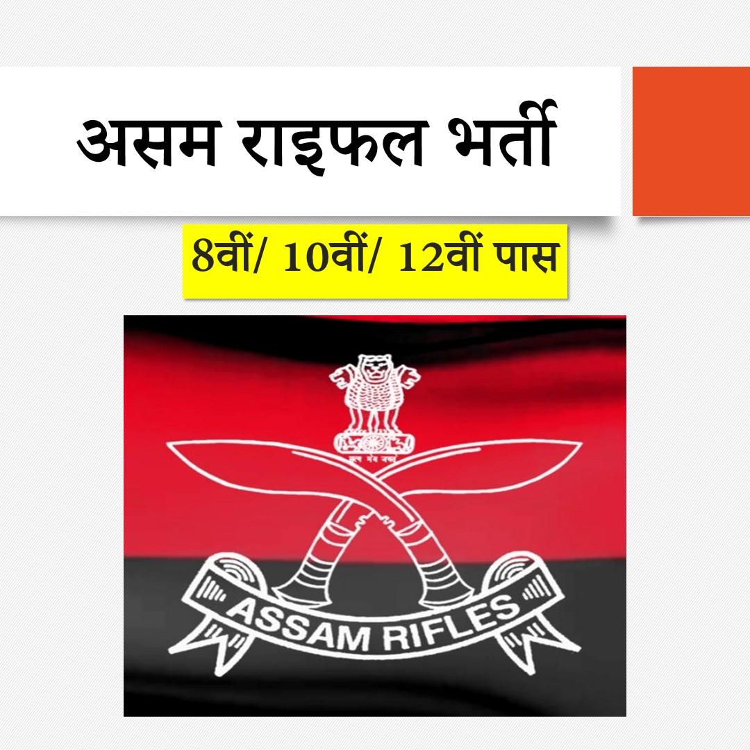 Assam Rifles Bharti