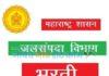 Jalsampada Vibhag Bharti 2019   Pune Jalsampada Vibhag Bharti 2019[Mahapariksha.gov.in]
