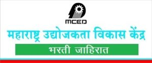 MCED Recruitment 2019 For PROJECT OFFICER [www.mced.in]