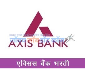 Axis Bank Bharti 2019 | Axis Bank Clerk PO Manager Bharti 2019[axiscareers.axisbank.co.in]