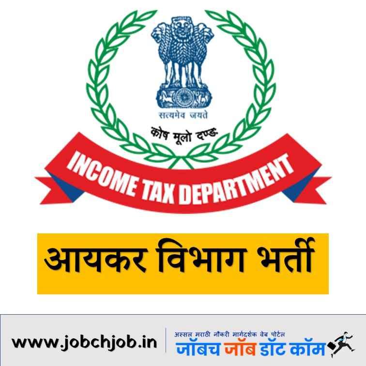 Aykar Vibhag Bharti Income Tax Department Recruitment (1)