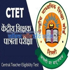 CTET Pariksha 2019 | CTET Online Application[ctet.nic.in] Jahirat 2019
