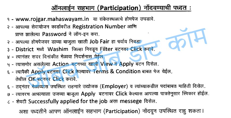 Washim Rojgar Melava 2019 mahaswayam.gov.in Job Fair 2019 2