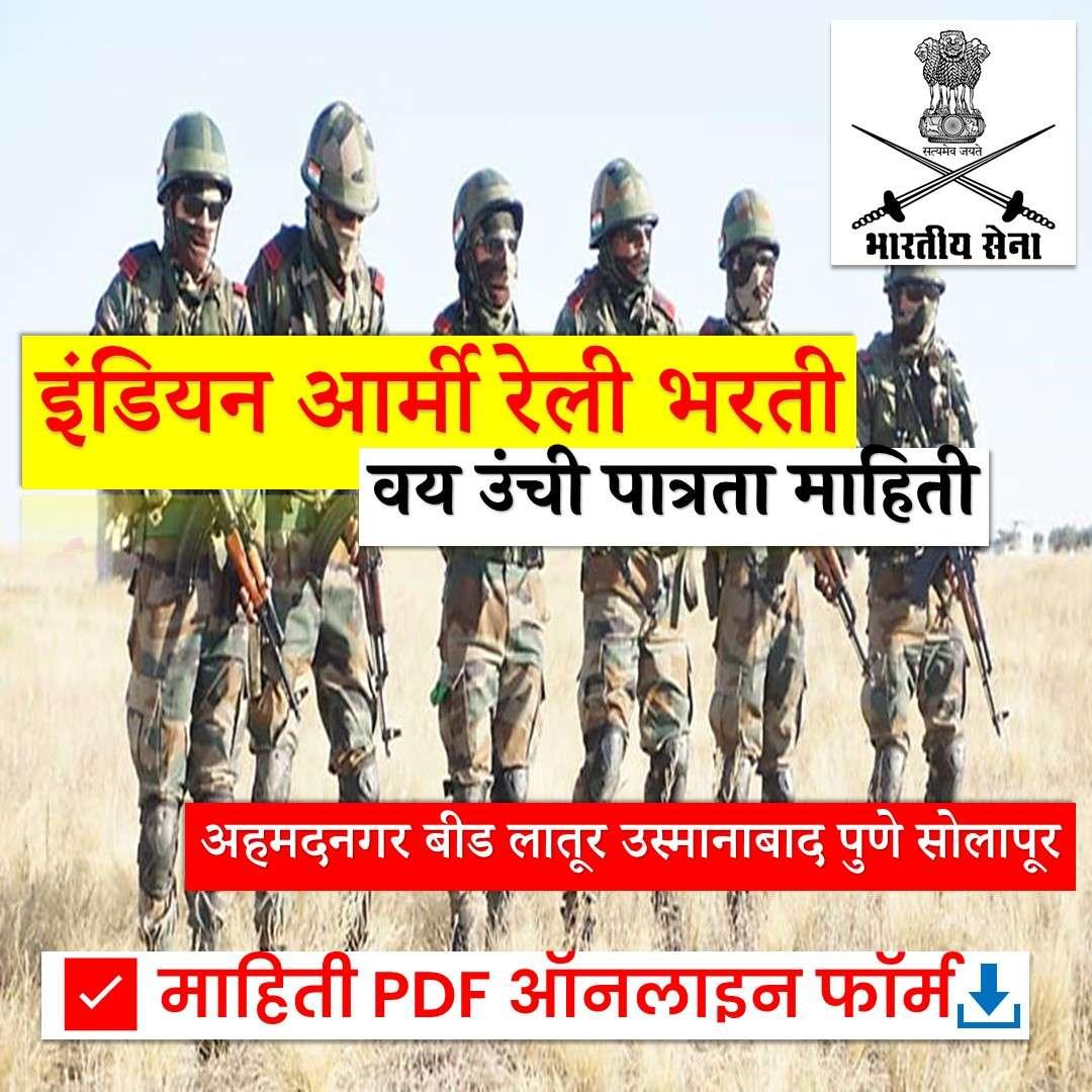 PUNE ARO Army Bharti