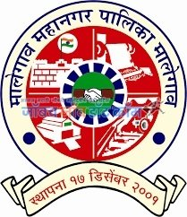 Malegaon Mahanagarpalika Bharti