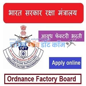 ordnance factory bharti