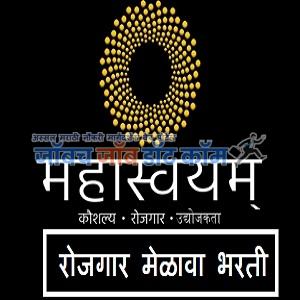Rojgar Melava Maharashtra Jahirat 2020