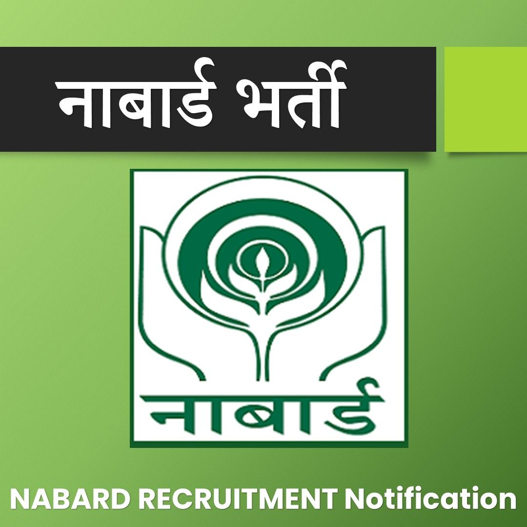 nabard bharti