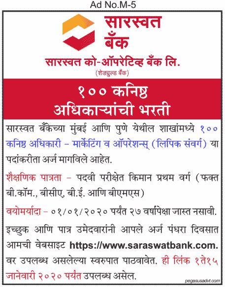 Saraswat Bank Bharti Recruitment 2020 Junior Officer Bank Career 1