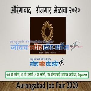 Aurangabad Rojgar Melava