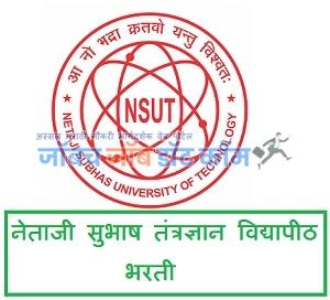 Netaji Subhas University of Technology Bharti