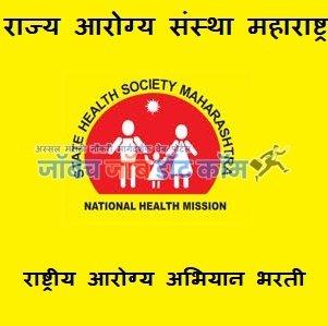 NHM Mumbai Bharti 2020   Mumbai Arogya Vibhag Jahirat 2020