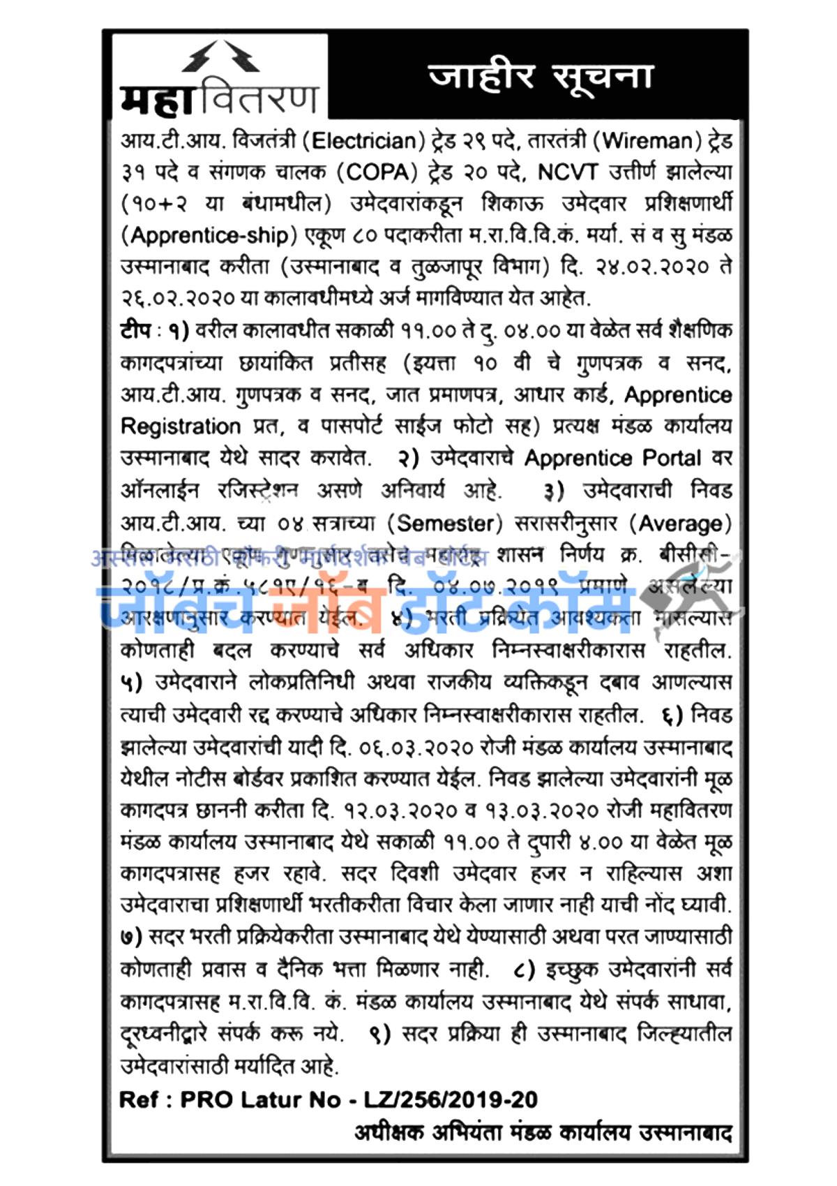 Mahavitaran ITI Apprentice Bharti 2020 Mahadiscom Osmanabad Tulajapur