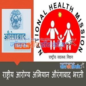 NHM Aurangabad Bharti 2020 NHM Aurangabad Jahirat Dwonload List