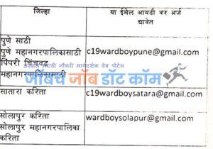 PMC Bharti-PMC NHM Bharti