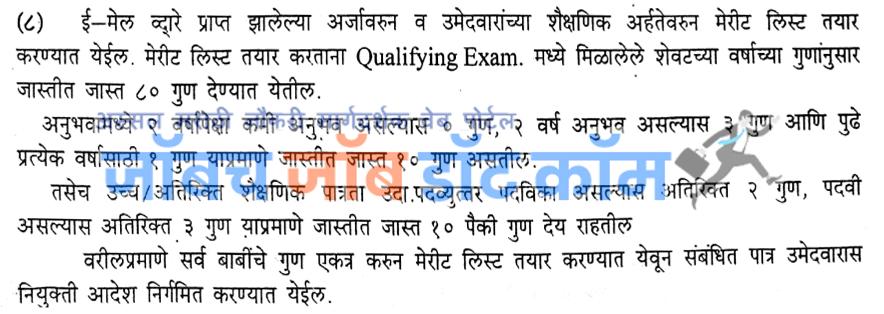 Kalyan Dombivali Municipal Corporation KDMC Bharti 2020 1