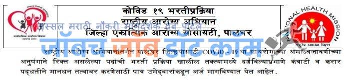 Palghar NHM Bharti 2020