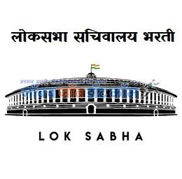 Lok Sabha Sachivalaya Bharti