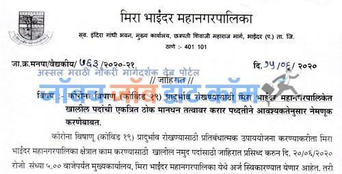 Mira Bhaindar Mahanagar Palika Bharti 2020