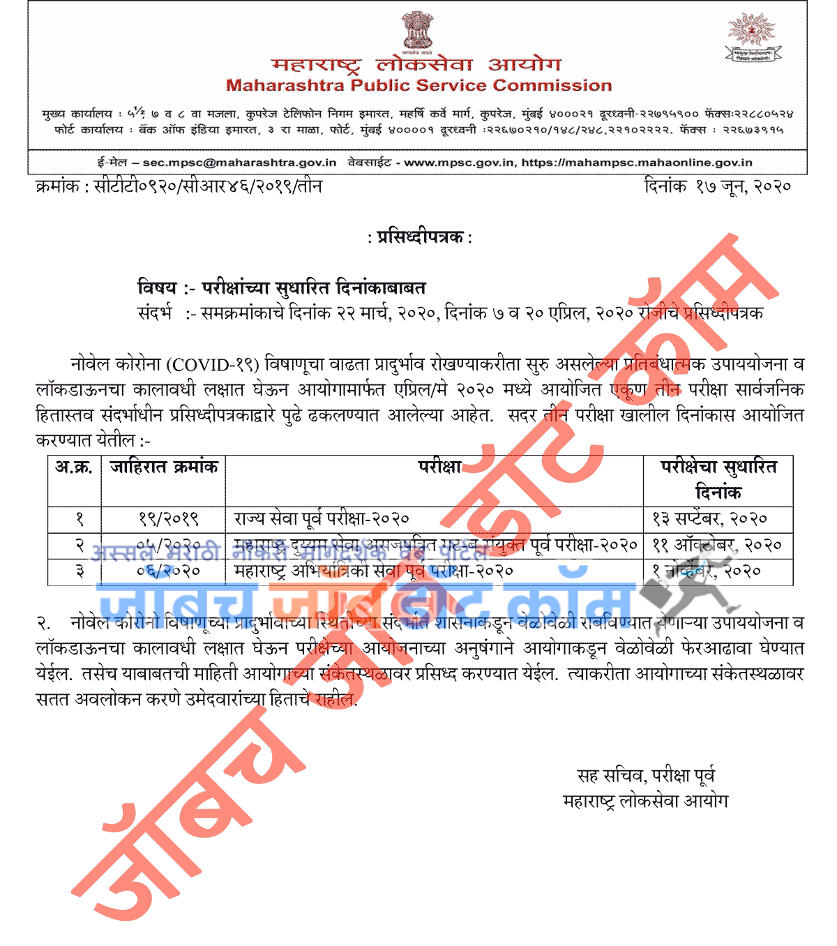 Maharashtra MPSC Exam Schedule after Carona Covid 19 Lockdown