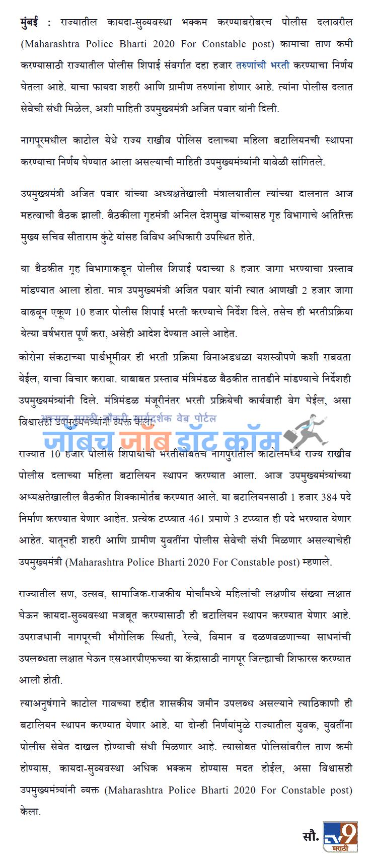 Maharashtra Constable Police Bharti 2020-21 | [10,000 Posts]