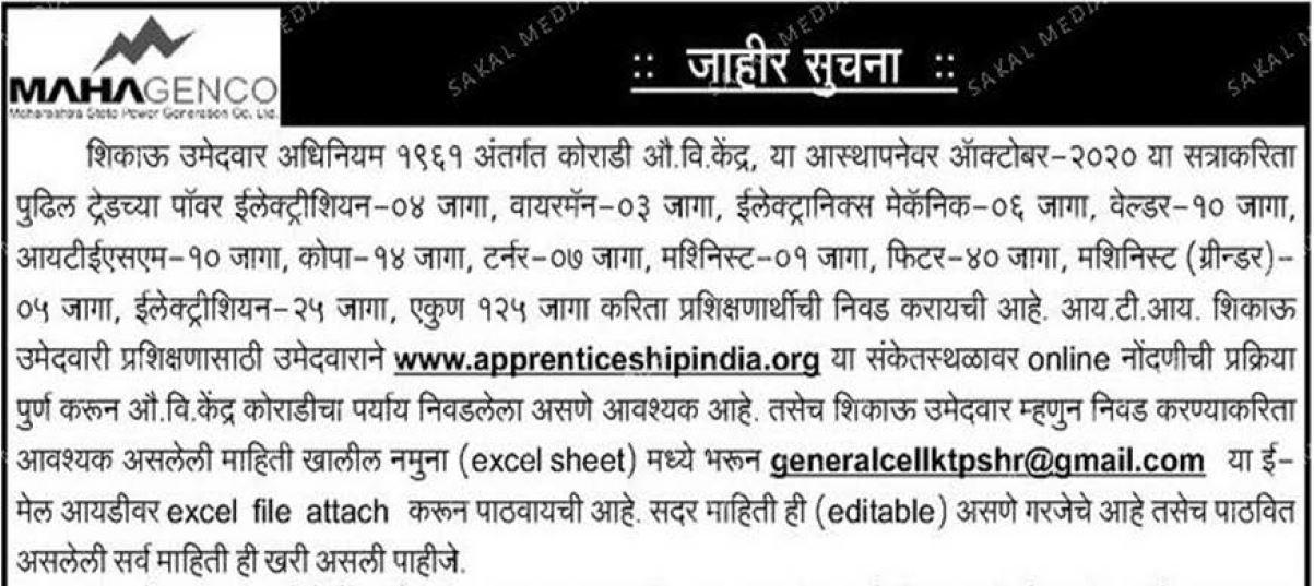 Koradi Mahagenco Bharti 2020 Apprentice Details