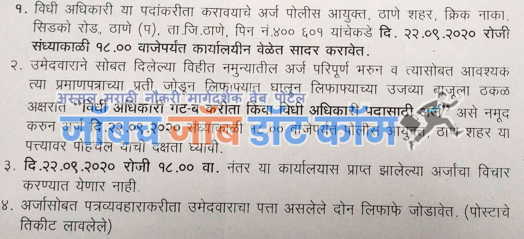 Thane-Police-bharti-2020-how-to-apply