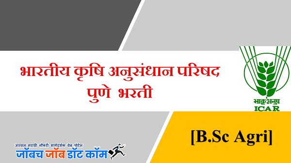 ICAR Bharti Pune DOGR