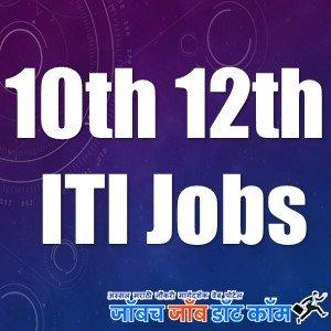 10th 12th ITI Govt Jobs|१०वी 12वी आय टी आय पास भरती महाराष्ट्र 2021-22
